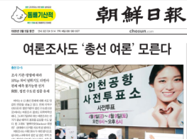 Leading Korean newspaper covers Macromill election survey